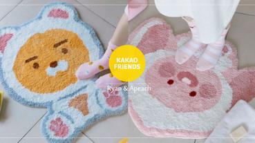 Kakao Friends 推萊恩小白熊、桃子小粉兔「絨毛吸水腳踏墊」,快趁官網大特價買起來!