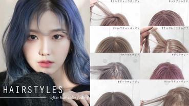 漂髮、特殊髮色褪色後變什麼顏色一次告訴你!想要髮色持久、零過渡期要這樣染!