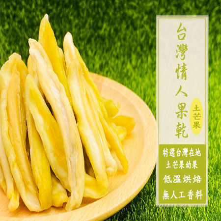 【囍素堅果】台灣情人果乾(土芒果)-團體分享包(169g)/健康天然烘焙在地水果乾,養生素食蜜餞零食