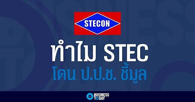 STEC ทำไมโดน ป.ป.ช. ชี้มูลความผิด เอี่ยวสินบนโรงไฟฟ้าขนอม