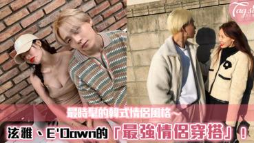 想低調放閃這樣穿~跟著最會曬恩愛情侶檔「泫雅、E'Dawn」打造韓式情侶穿搭!