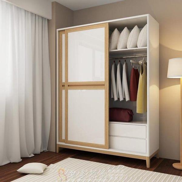 衣櫃收納 北歐推拉門衣櫃簡約現代實木臥室整體移門衣櫥烤漆雙門衣櫃 DF 免運