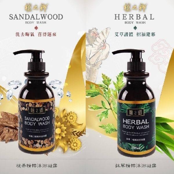 全新型態的香氛沐浴乳 擁有日本專利消臭技術的沐浴乳 全原料皆有歐盟ECOCERT有機認證