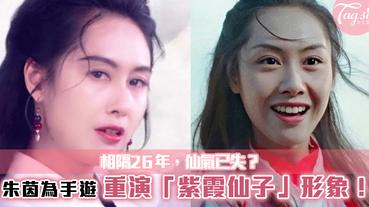 朱茵為手遊重演「紫霞仙子」形象!相隔26年,仙氣已失?