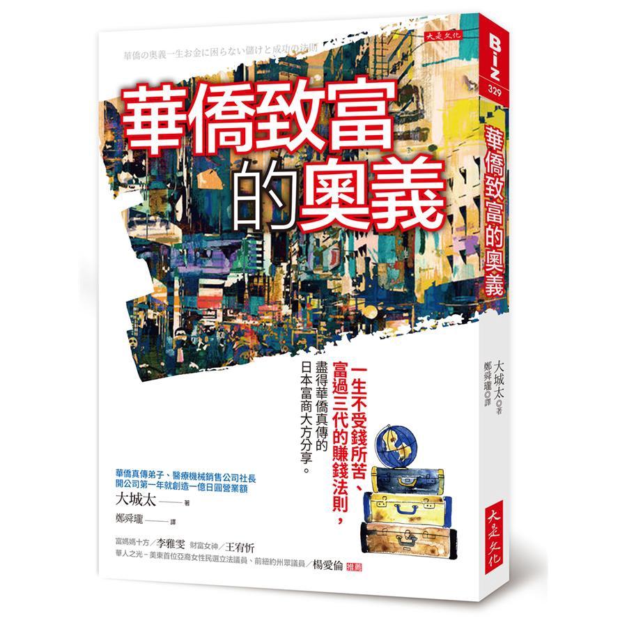 日清食品公司,泡麵和杯麵的主要發明人之一吳百福、中華料理餐廳「四海樓」的創辦人陳平順、知名企業家邱永漢、歌手翁倩玉、圍棋棋士張栩……這些人有何共同特徵?他們都是出身臺灣的華僑。華僑就是,離開自己國家,