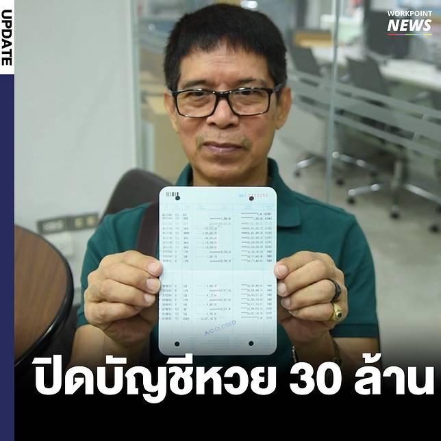 หมวดจรูญ-ทนายตั้ม ยื่นคำแถลงต่อศาลขอปิดบัญชีธนาคารกรุงไทย