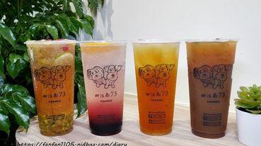 【內湖飲料外送】江南73 手搖飲料專賣 近 #哈拉影城 #茶飲 #氣泡飲 #咖啡 #東湖美食