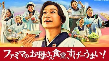 日本全家「媽媽食堂」食品超美味 慎吾媽媽復活啦!