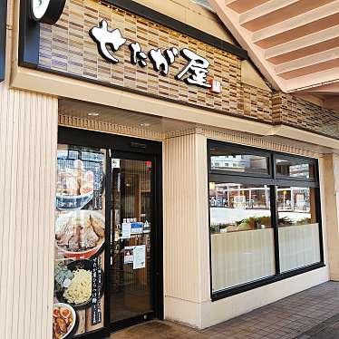 せたが屋 京急鶴見店のundefinedに実際訪問訪問したユーザーunknownさんが新しく投稿した新着口コミの写真