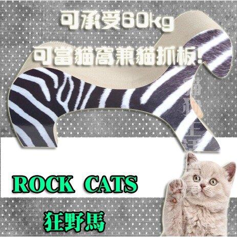 【附貓草】ROCK CATS-狂野馬 環保貓抓板 (長60cm*寬:36cm*高:32cm) 樂天雙11