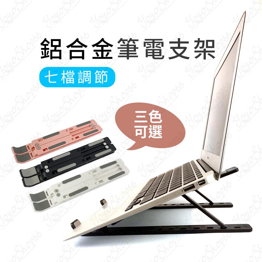 鋁合金筆電支架 便攜式散熱支架 摺疊筆電支架 七檔調節 手機支架 寬度可調節 筆電架
