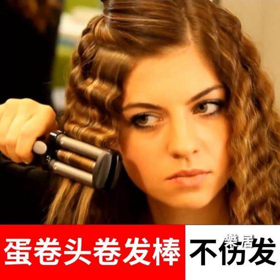 捲髮棒 蛋捲頭神器燙髮器韓國波浪蛋糕夾板蛋捲三管水波紋捲髮棒器