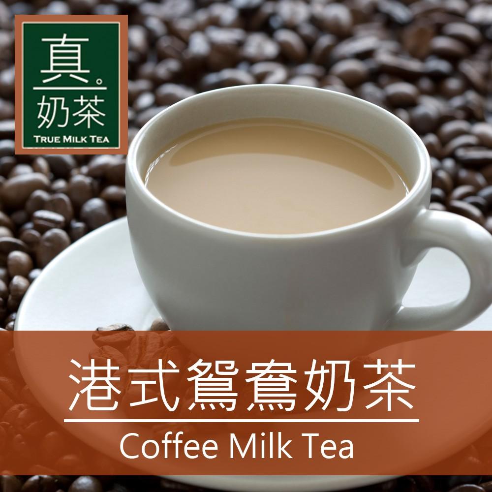 歐可 真奶茶 港式鴛鴦茶(10入/盒)