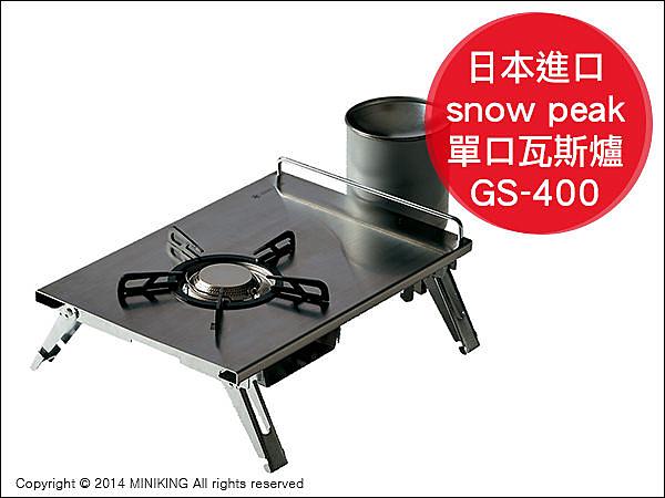 日本進口 snow peak 雪峰 nBaja Burner GS-400 單口瓦斯爐