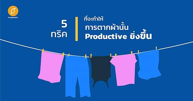 5 ทริคที่จะทำให้การตากผ้านั้น Productive ยิ่งขึ้น