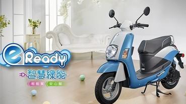SUZUKI 加入電動車戰局!新車款「eReady」極速45km/h,售價68,500元