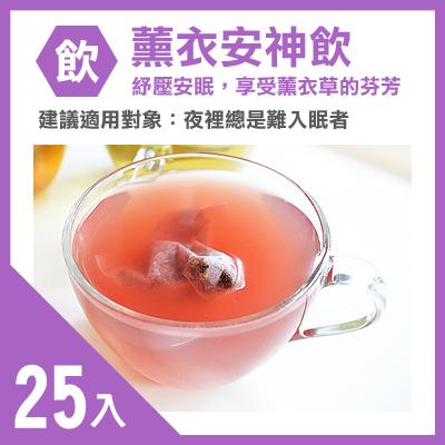【花草巫婆】薰衣安神飲/3.4±3g*25入/花茶/花草茶