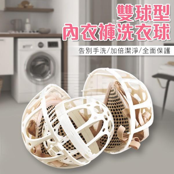 洗衣球 內衣保護球 內衣清洗球 居家內衣球 內衣球 洗衣網 洗衣籃(22-483)