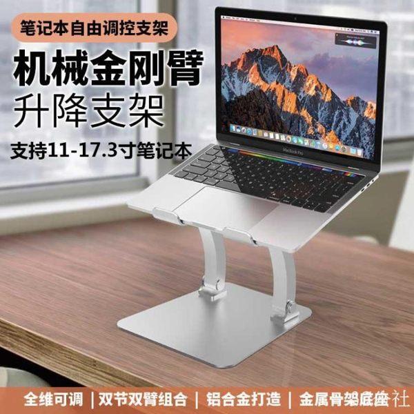 平板支架 鋁合金蘋果筆記本Macbook平板電腦可調節升降支架桌面散熱器底座