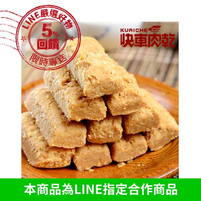 【快車肉乾】澎湖花生酥 (300g/包) (LINE點數5%)