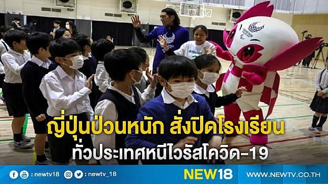ญี่ปุ่นป่วนหนัก สั่งปิดโรงเรียนทั่วประเทศหนีไวรัสโควิด-19