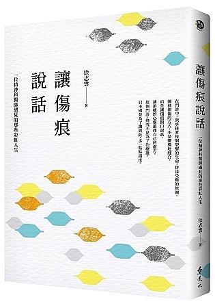 作者:徐志雲r出版日:2018/09/27rISBN:9789573283706