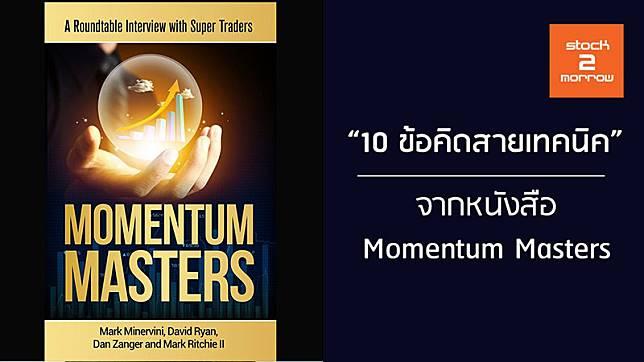 !!! 10 ข้อคิดจากหนังสือ Momentum Masters !!!
