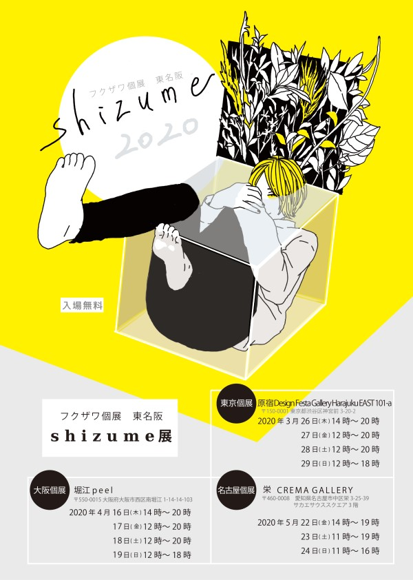 shizume-01.jpg