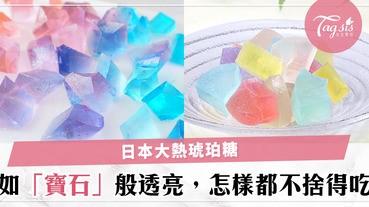 寶石也能吃?!日本大熱糖果琥珀糖,超美的真的不想把它吃掉~