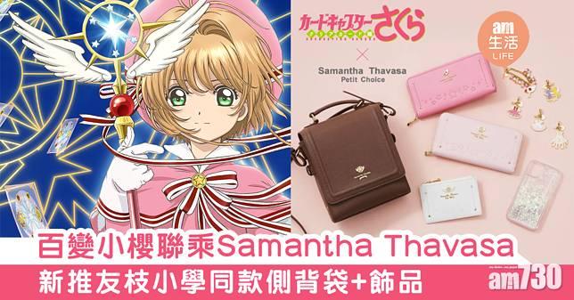 百變小櫻聯乘Samantha Thavasa 新推友枝小學同款側背袋+飾品