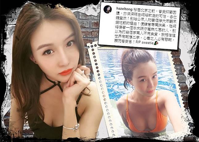 唐紫睿就近日韓國女團f(x)前成員Sulli自殺發文。