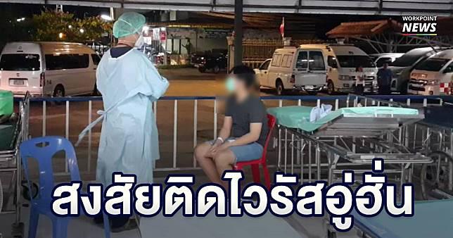 เพชรบูรณ์ พบผู้ป่วยสงสัยติดเชื้อไวรัสอู่ฮั่น รายแรก พบประวัติเพิ่งกลับจากจีน