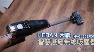HERAN 禾聯智慧感應無線吸塵器 HVC-35EP010 開箱動手玩:智慧感應調整吸力、LED 地刷照明貼心設計、350W 無刷馬達