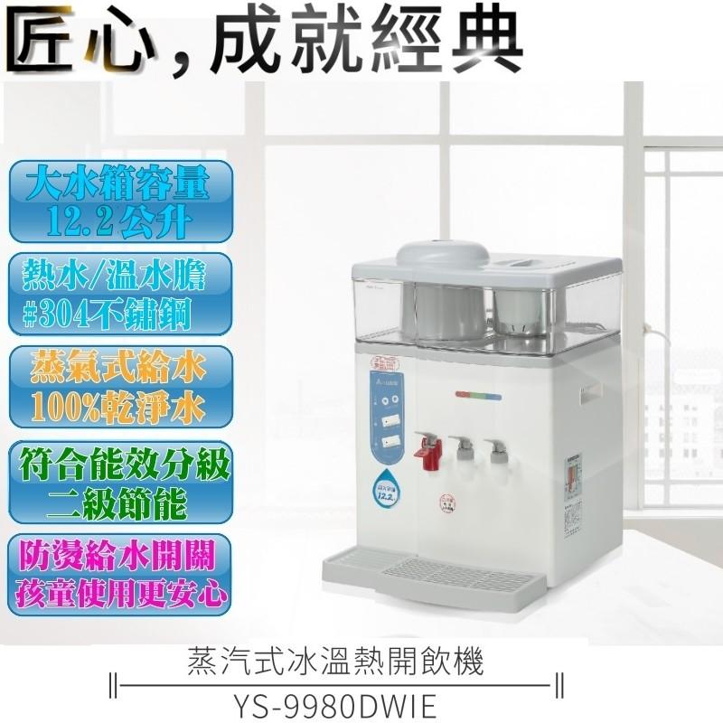元山牌-微電腦蒸汽式冰溫熱開飲機(YS-9980DWIE)符合國際標準R-134a環保冷媒