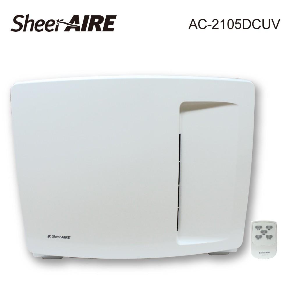 SheerAIRE席愛爾PM2.5除臭抗菌除甲醛15-20坪超全能DC省電空氣清淨機AC-2105DCUV終身免費換濾網