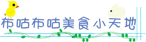 布咕布咕美食小天地文章結束banner3-正式版