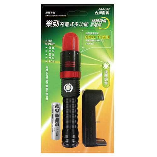 ★五段式照明設計★旋轉調焦★充電式多功能手電筒