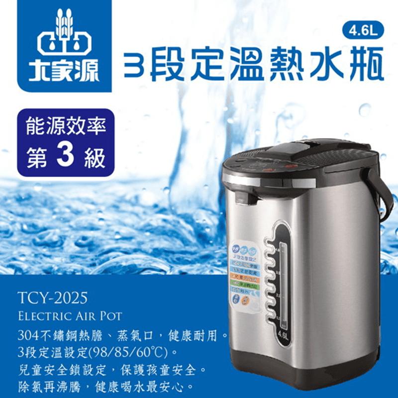 還在喝沒淨氯的水,這樣喝你能安心嗎?大家源4.6L專業級3段定溫熱水瓶(TCY-2025),三段定溫設定,304不鏽鋼清洗容易,健康更耐用!雙重給水設計,任何狀況都可出水使用,電動給水,按壓最省力!