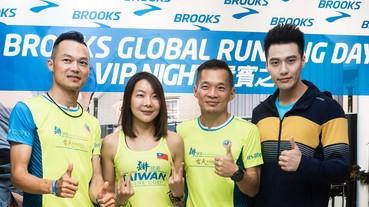 BROOKS 全球跑步日 VIP 之夜 / 代言人張睿家與跑者暢談跑步樂趣 就是要 Run Happy!