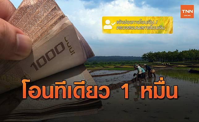 เช็กเลย! www.เยียวยาเกษตรกร.com โอนกลุ่มสองวันนี้ทีเดียว 10,000 บาท