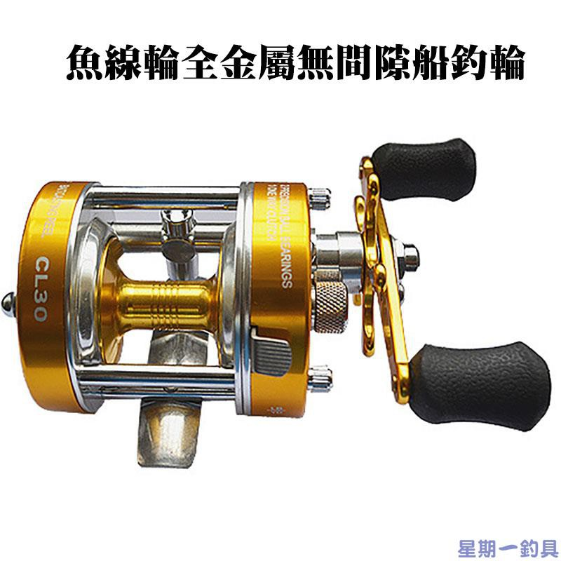 CL30 雷強輪 魚線輪全金屬無間隙船釣輪 鐵板漁輪
