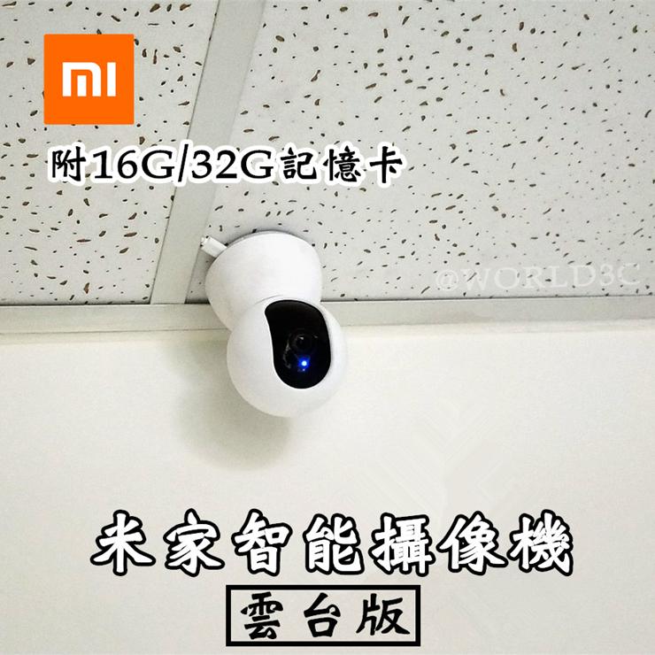 【雲台版】1080P 正貨 小米攝像機 360度旋轉 夜視版 手機監控 幼兒監控 WIFI 監視器 16G/32G 寵物攝影