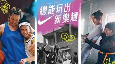 官方新聞 / Nike「總能玩出新樂趣」主題活動 精選冬季裝備預約未來精彩