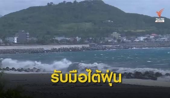 ไต้หวันเตือนภัยไต้ฝุ่น