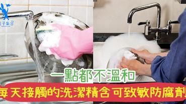 媽媽每天都接觸的洗潔精!原來含可致敏防腐劑,聲稱溫和一點都不溫和!