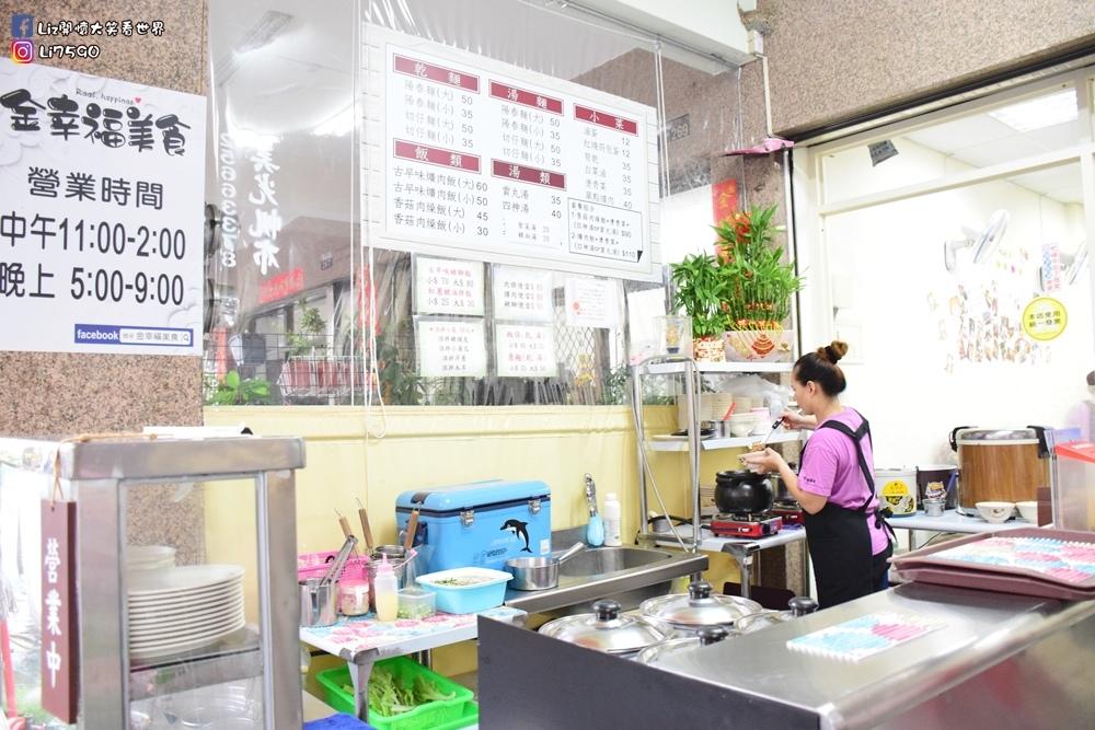台中大雅美食-金幸福美食環境 (34)Liz開懷大笑看世界.JPG