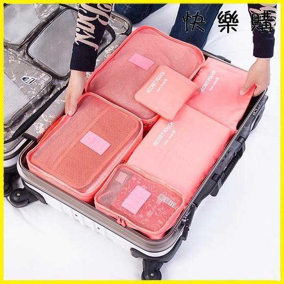 收納袋 旅行出差衣服用品洗漱包行李箱收納袋