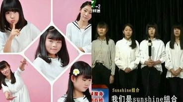 中國女子偶像團體「Sunshine」節目現身 陸網友:原來修圖師已盡力...