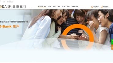 王道銀行手機APP幫你處理生活理財大小事