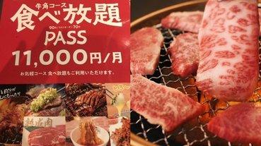 瘋狂搶購!日本燒肉店推出「1 個月無限量吃到飽護照」,網友驚:這麼便宜不怕被吃垮?